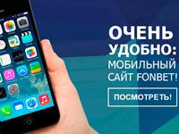 fonbet-mobilnaya-2